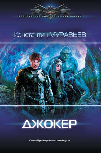 Константин Муравьёв, Джокер