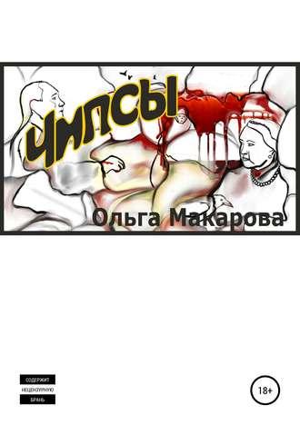 Ольга Макарова, Чипсы