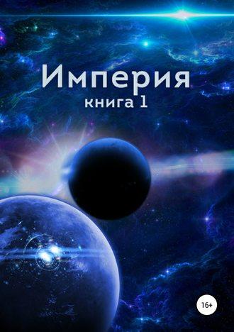 Алексей Близнецов, Империя. Книга первая