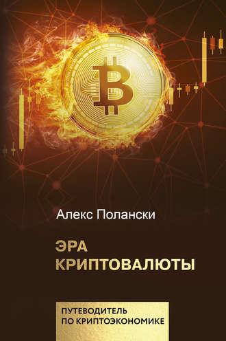 Алекс Полански, Эра криптовалюты