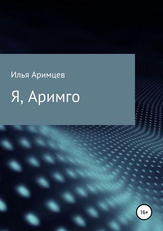 Илья Аримцев, Я, Аримго