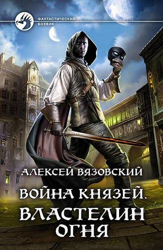 Алексей Вязовский, Война князей. Властелин Огня
