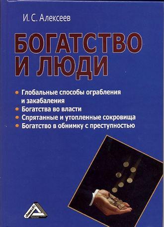 Иван Алексеев, Богатство и люди