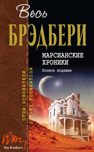 Рэй Брэдбери, Марсианские хроники. Полное издание