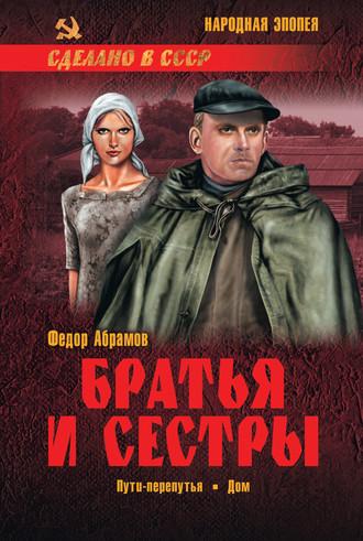 Федор Абрамов, Братья и сестры. Книга 3. Пути-перепутья. Книга 4. Дом