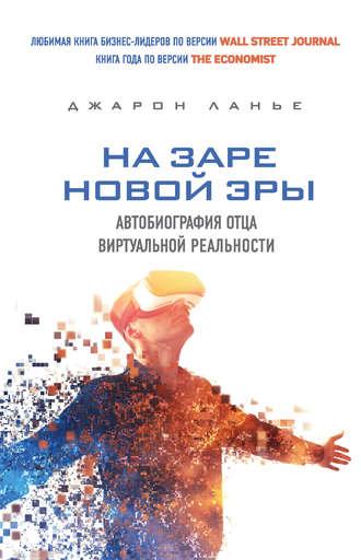 Джарон Ланье, На заре новой эры. Автобиография отца виртуальной реальности