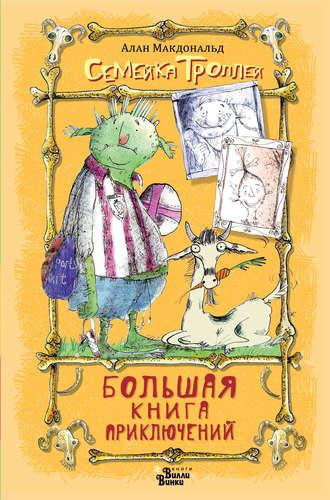 Алан Макдональд, Большая книга приключений семейки троллей
