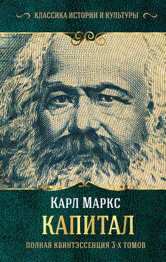 Карл Маркс, Ю. Борхардт, Капитал. Полная квинтэссенция 3-х томов