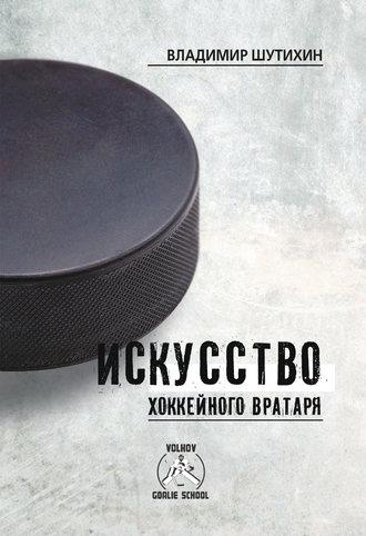 Владимир Шутихин, Искусство хоккейного вратаря