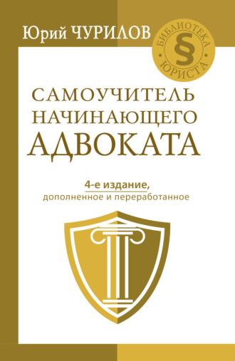 Юрий Чурилов, Самоучитель начинающего адвоката