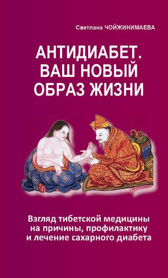 Светлана Чойжинимаева, Антидиабет. Ваш новый образ жизни