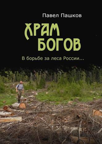 Павел Пашков, Храм Богов