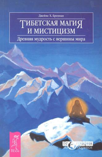 Джеймс Бреннан, Тибетская магия и мистицизм. Древняя мудрость с вершины мира