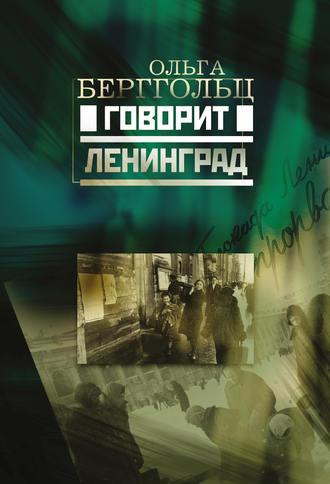 Ольга Берггольц, Говорит Ленинград