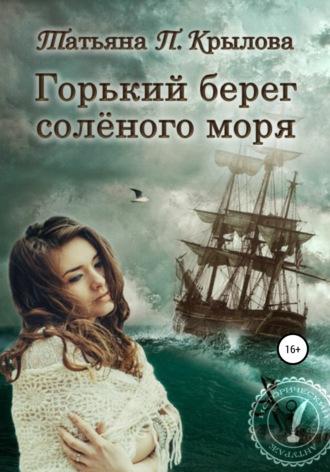 Татьяна Крылова, Горький берег солёного моря