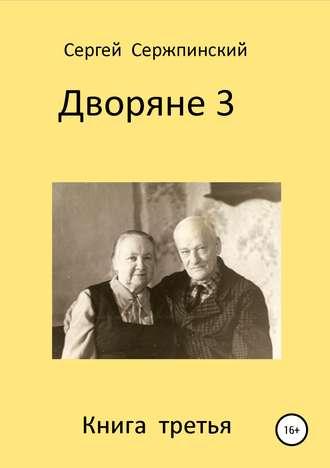 Сергей Сержпинский, Дворяне. Книга 3