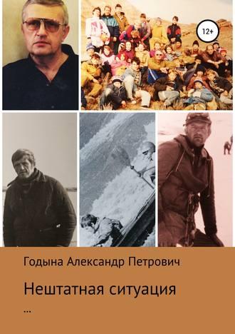 Александр Годына, Андрей Годына, Нештатная ситуация