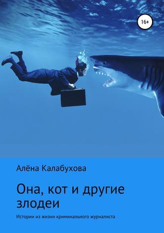 Алёна Калабухова, Она, кот и другие злодеи