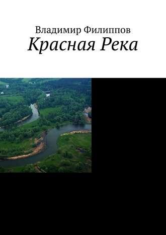 Владимир Филиппов, Красная Река