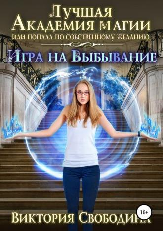 Виктория Свободина, Лучшая Академия магии, или Попала по собственному желанию 2. Игра на выбывание