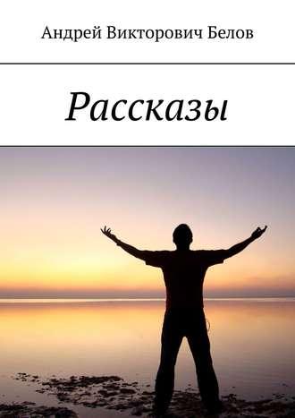 Андрей Белов, Рассказы