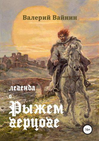 Валерий Вайнин, Легенда о Рыжем герцоге