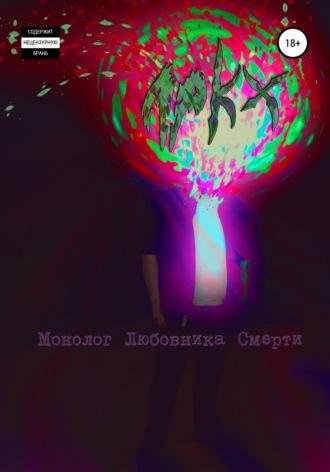 Виктор Выборов, Монолог любовника смерти