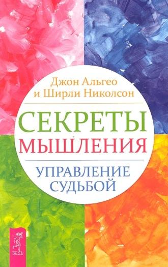 Ширли Николсон, Джон Альгео, Секреты мышления. Управление судьбой