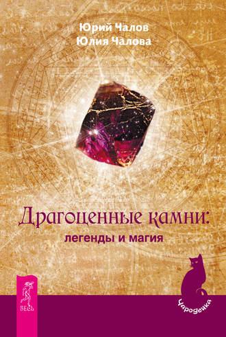 Юлия Чалова, Юрий Чалов, Драгоценные камни: легенды и магия