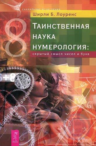 Ширли Лоуренс, Таинственная наука нумерология: скрытый смысл чисел и букв