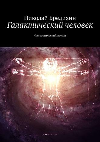 Николай Бредихин, Галактический человек. Фантастический роман