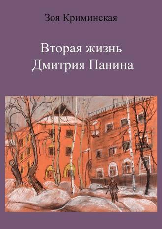 Зоя Криминская, Вторая жизнь Дмитрия Панина