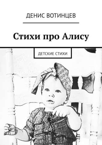 Денис Вотинцев, Стихи про Алису. Детские стихи