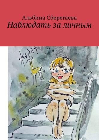 Альбина Сберегаева, Наблюдать заличным