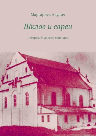 Маргарита Акулич, Шклов иевреи. История, Холокост, нашидни