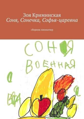 Зоя Криминская, Соня, Сонечка, Софья-царевна. Сборник миниатюр