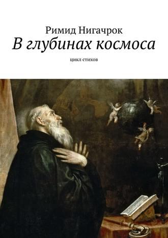Римид Нигачрок, В глубинах космоса. Цикл стихов