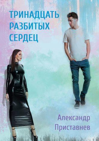 Александр Приставнев, 13 разбитых сердец