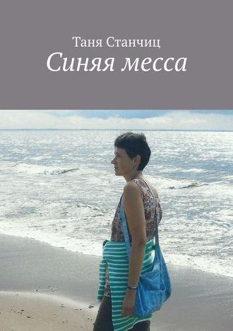 Таня Станчиц, Синяя месса