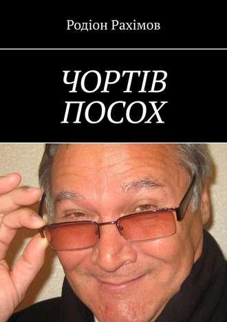 Родіон Рахімов, ЧОРТІВ ПОСОХ
