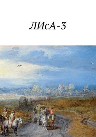 Арсений Горшков, Анна Готина, ЛИсА-3