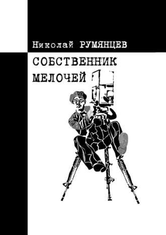 Николай Румянцев, Собственник МЕЛОЧЕЙ