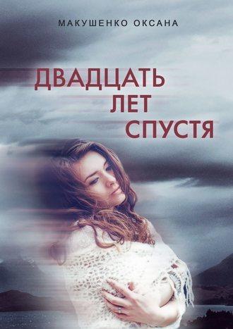 Оксана Макушенко, Двадцать лет спустя