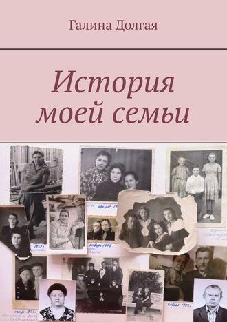 Галина Долгая, История моей семьи