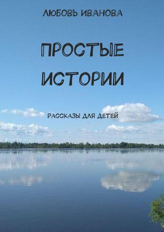 Любовь Иванова, Простые истории. Рассказы для детей