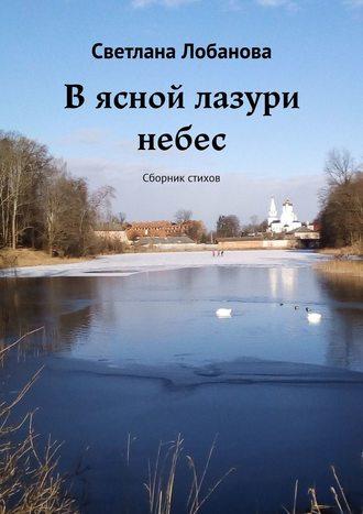 Светлана Лобанова, В ясной лазури небес. Сборник стихов
