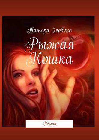 Тамара Злобина, Рыжая Кошка. Роман