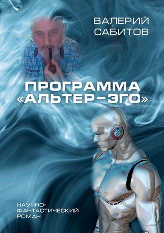 Валерий Сабитов, Программа «Альтер-Эго». Научно-фантастический роман