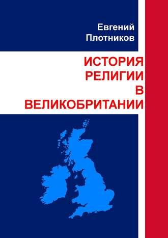 Евгений Плотников, История религии в Великобритании
