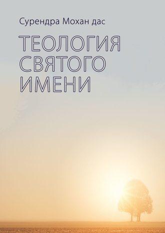 Сурендра Мохан дас, Теология святого имени